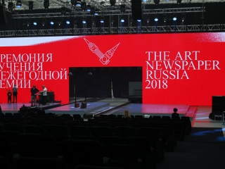 VI Премия The Art Newspaper Russia 2018
