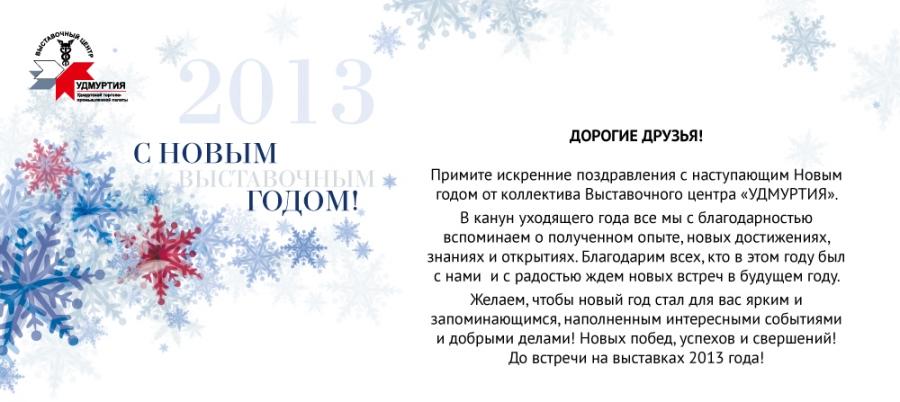 Поздравление удмуртия новый год