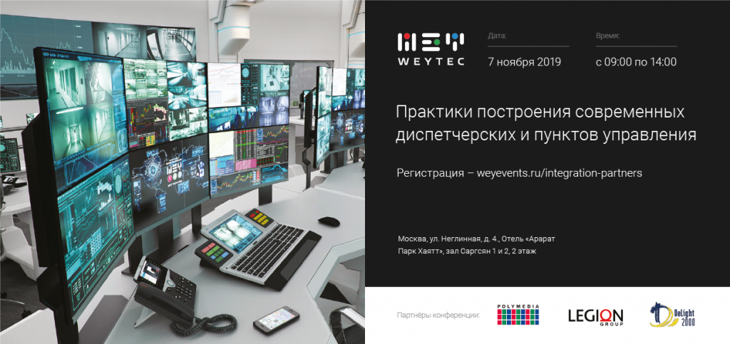 invitation-weytec-new-2019_диспетчерские.png